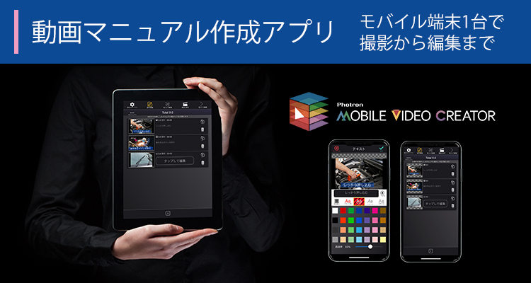iPhone/iPad映像制作・編集アプリ Photron-Mobile Video Creator