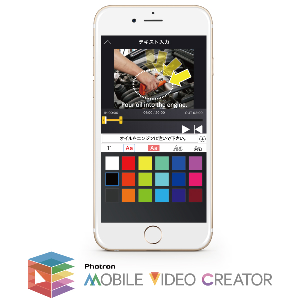 Photron-Mobile Video Creator