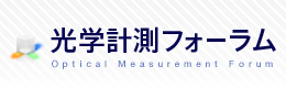 光学計測フォーラム Optical Measurement Forum