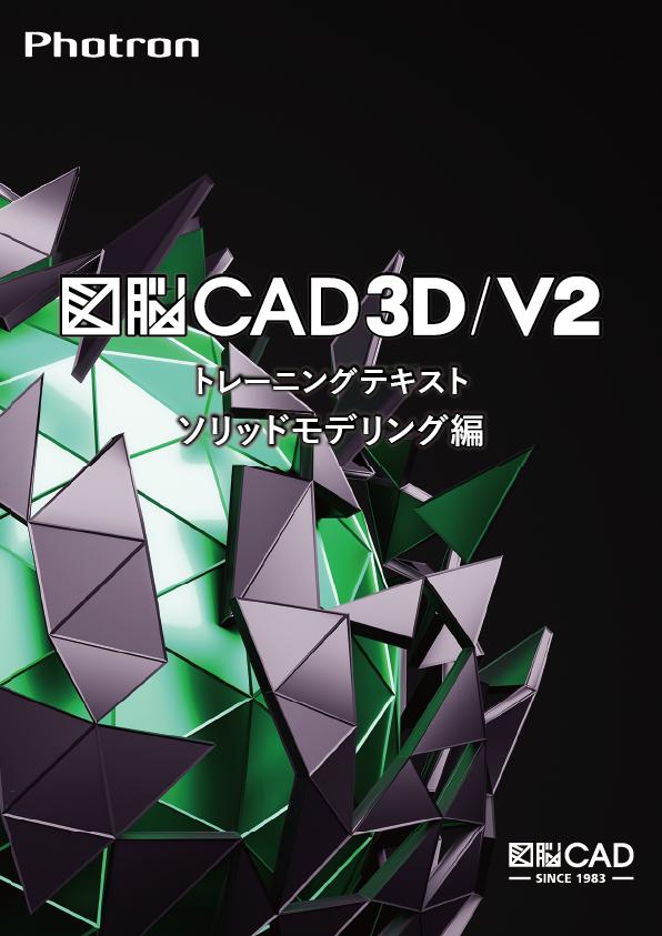 トレーニングテキスト図脳CAD3D V2基本コースソリッドモデリング編